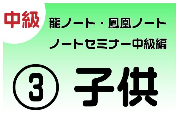 【中級】※初級セミナー受講者限定 / 龍ノート・鳳凰ノート中級セミナーオンラインその3「子供」