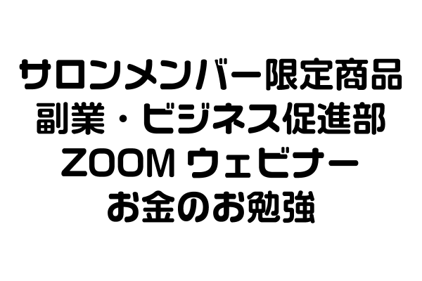 サロンメンバー限定 お金のお勉強 ZOOMウェビナー