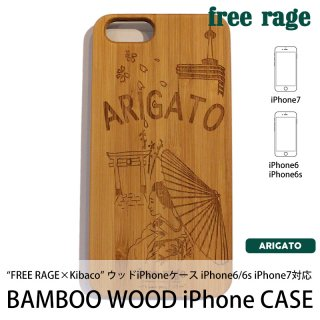 【50%OFF】BAMBOO WOOD iPhone6/6s,iPhone7,iPhone8用 CASE ラバータイプ (ARIGATO)/FREE RAGE<img class='new_mark_img2' src='https://img.shop-pro.jp/img/new/icons20.gif' style='border:none;display:inline;margin:0px;padding:0px;width:auto;' />