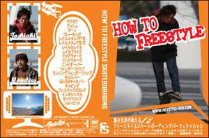 How To Freestyle Skateboarding DVD