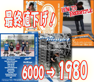 How To Freestyle Skateboarding DVD 1&2 特別セット