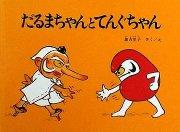 だるまちゃんとてんぐちゃん (だるまちゃん絵本) 【状態:B(ふつう)】