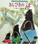 さんびきのくま (みんなでよもう!日本・世界の昔話2) 【状態:B(ふつう)】