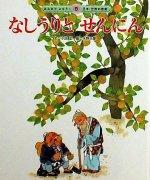 なしうりとせんにん (みんなでよもう!日本・世界の昔話8) 【状態:A(良い)】
