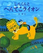 しんくんとへんてこライオン (へんてこライオンシリーズ) 【状態:A(良い)】