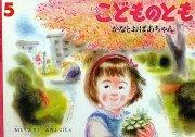 かなとおばあちゃん (こどものとも434号) (ペーパーバック) 【状態:B(ふつう)】