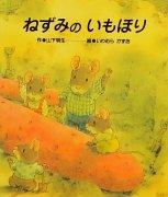ねずみのいもほり (7つごねずみシリーズ)  【状態:A(良い)】