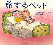 旅するベッド 【特別価格絵本】