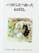 パイがふたつあったおはなし (ピーターラビットの絵本19) 【特別価格絵本】