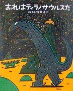 おれはティラノサウルスだ (ティラノサウルスシリーズ)【状態:A(良い)】