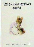 2ひきのわるいねずみのおはなし (ピーターラビットの絵本7) 【状態:A(良い)】