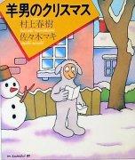 羊男のクリスマス 【状態:A(良い)】