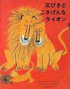 三びきのごきげんなライオン 【状態:A(良い)】