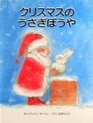 クリスマスのうさぎぼうや 【状態:A(良い)】