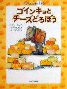 ゴインキョとチーズどろぼう(チュウチュウ通りのゆかいななかまたち1) 【状態:A(良い)】