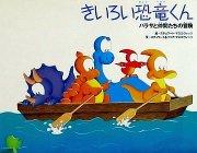 きいろい恐竜くん パラサと仲間たちの冒険 【状態:B(ふつう)】