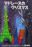 マドレーヌのクリスマス 【状態:B(ふつう)】