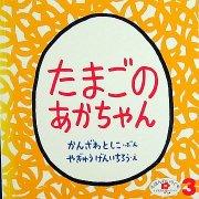 たまごのあかちゃん (えほんのいりぐち2009年3月)(ペーパーバック) 【状態:B(ふつう)】