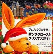 フェリックスの手紙4 サンタクロースとクリスマス旅行 【状態:A(良い)】