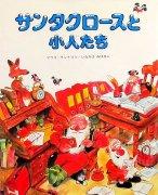 サンタクロースと小人たち 【状態:A(良い)】