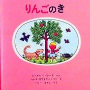 りんごのき 【特別価格絵本】