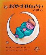 おやすみなさいのほん 【状態:A(良い)】