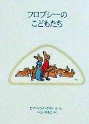 フロプシーのこどもたち (ピーターラビットの絵本3) 【状態:A(良い)】