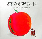 さるのオズワルド 【状態:A(良い)】
