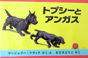 トプシーとアンガス 【状態:A(良い)】