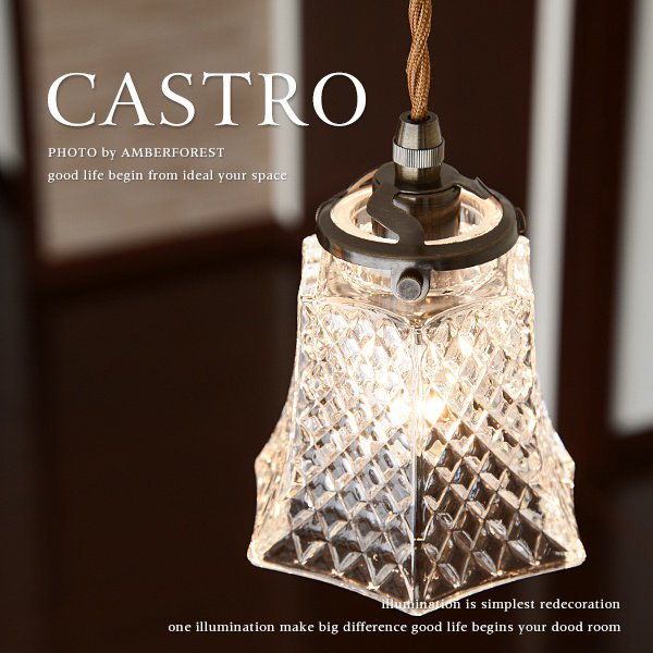 CASTRO (FC-007 SET) ペンダントライト