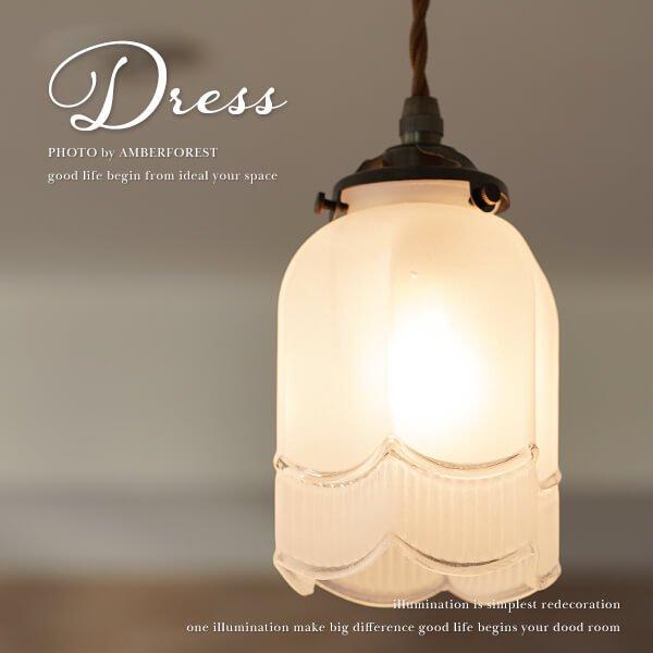 DRESS (FC-0904 SET) ペンダントライト