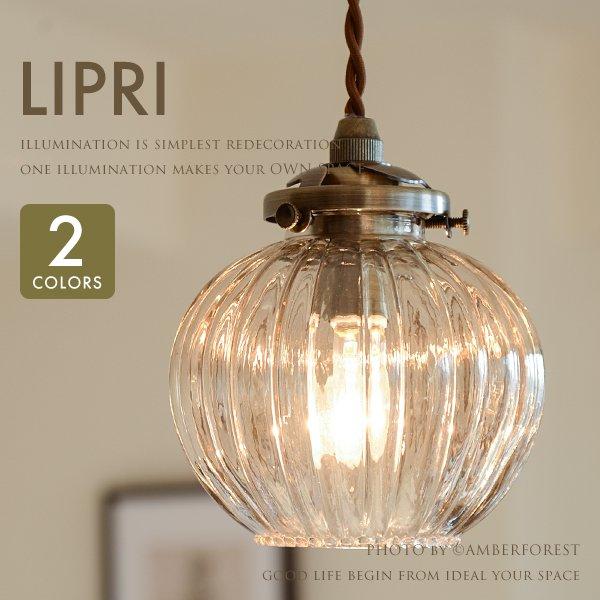 Lipri (LT-9551 LT-9554 LT-9553) ペンダントライト ピンク ブラウン クリアー ブルー