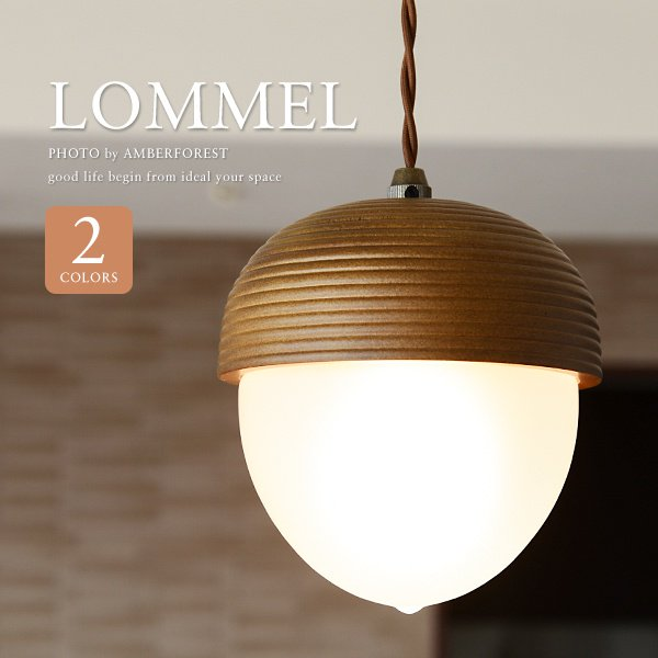 LOMMEL (LT-9787 LT-9789) ペンダントライト ナチュラル ブラウン