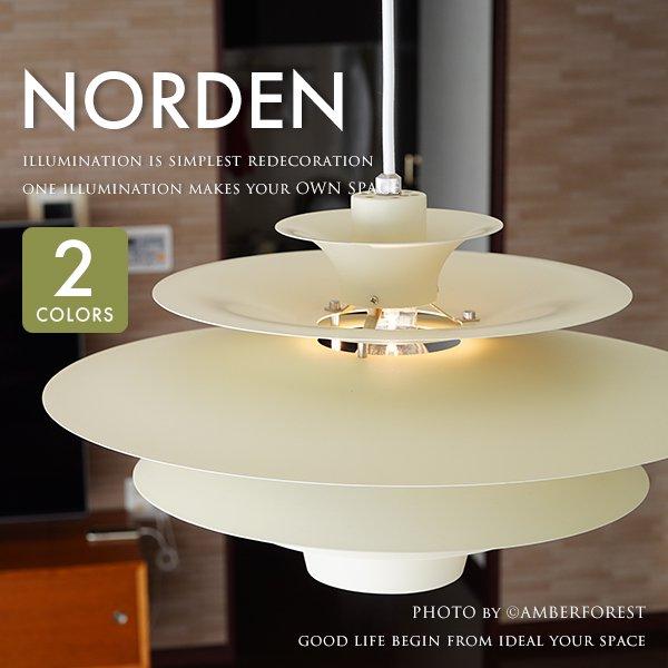 Norden (LT-8822 LT-8825 LT-8824) ペンダントライト ホワイト ブラウン ライトブラウン