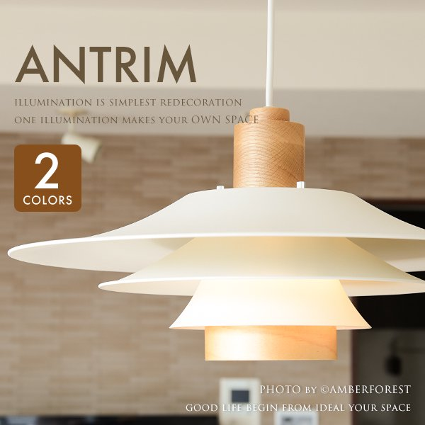 ANTRIM (LT-9791) ペンダントライト ホワイト ブラック