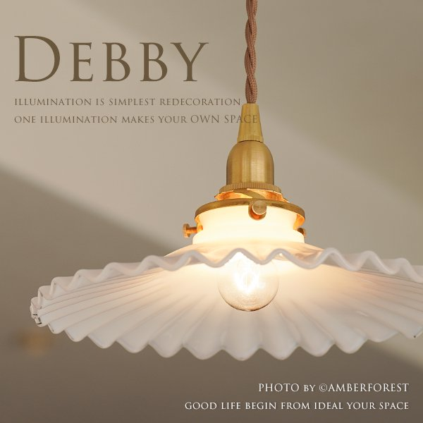 DEBBY (HS205) ペンダントライト