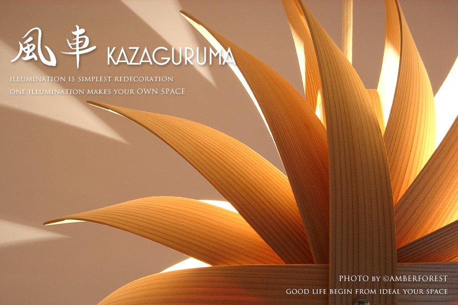 風車 (KAZAGURUMA) ペンダントライト