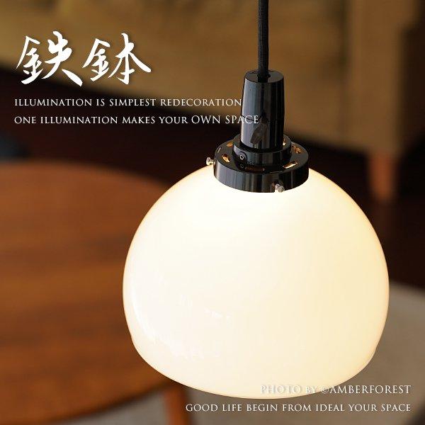 [鉄鉢 GLF-3472] ペンダントライト 1灯 キーソケットCP型 大正浪漫 レトロ