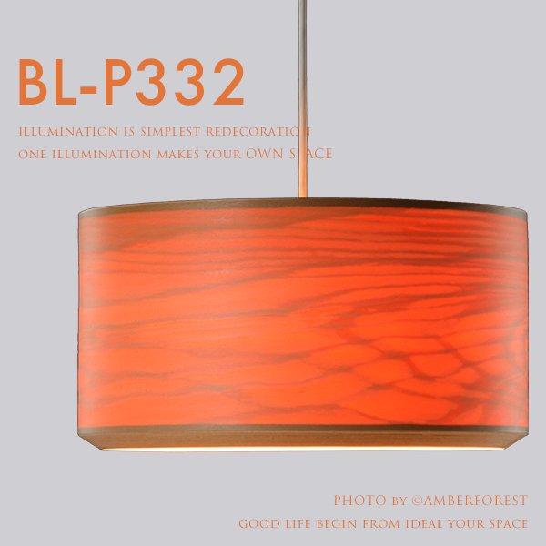 BUNACO (BL-P332) ペンダントライト