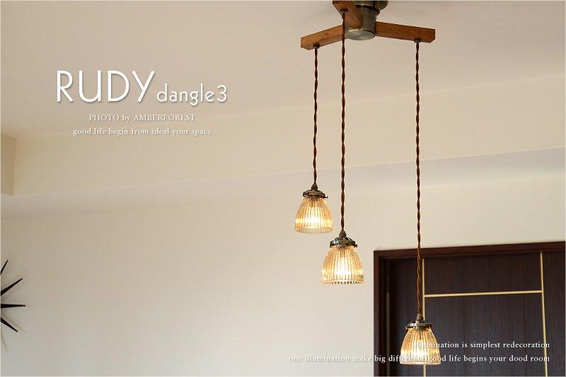 RUDY dangle3 (LT-8896 LT-8898) ペンダントライト クリアー アンバー