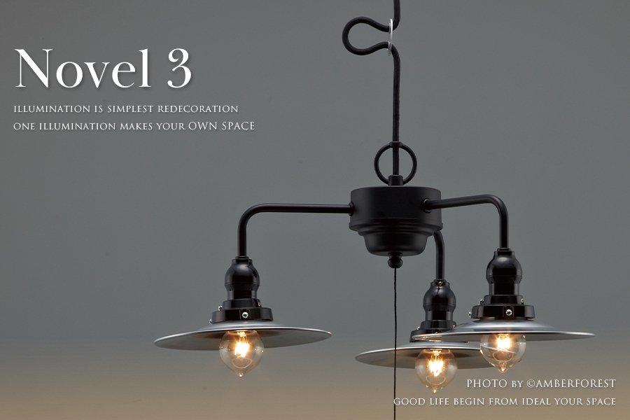 Novel (GLF-3232) ペンダントライト