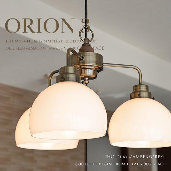 オリオン 3灯 (GLF-3360) ペンダントライト