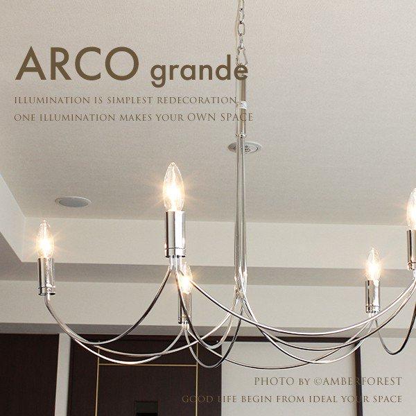 Arco grande chandelier シャンデリア
