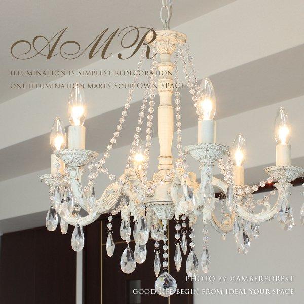 AMR (OB-032/6) シャンデリア