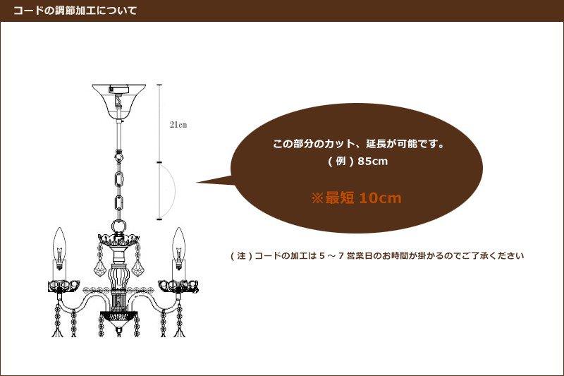 ARIEL (OS-001/8) シャンデリア