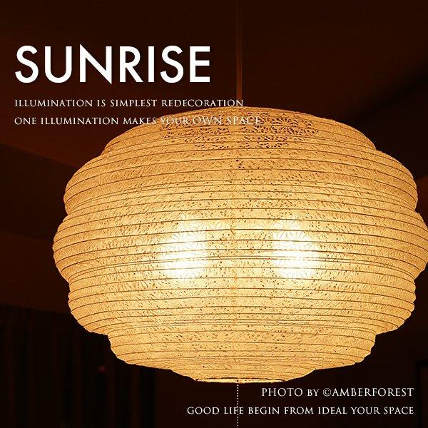 SUNRISE (SPN2-1035) ペンダントライト