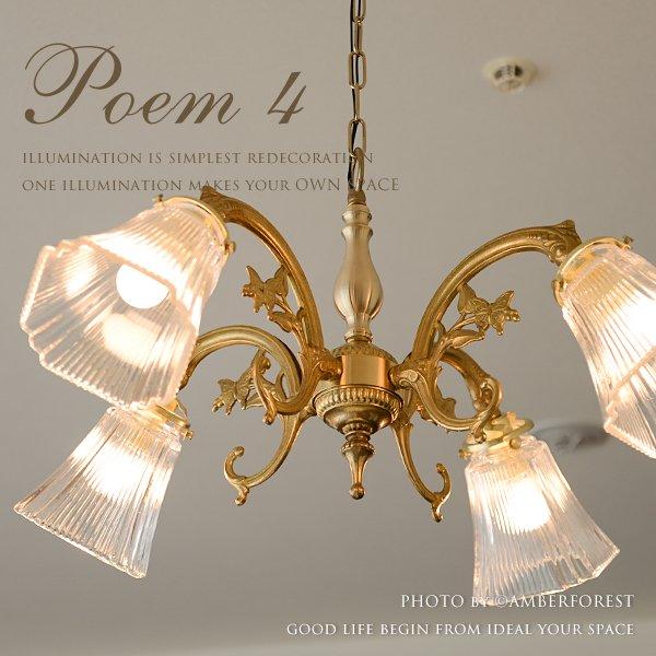 POEM 4LIGHT [FC-005 4LIGHT] amor collection