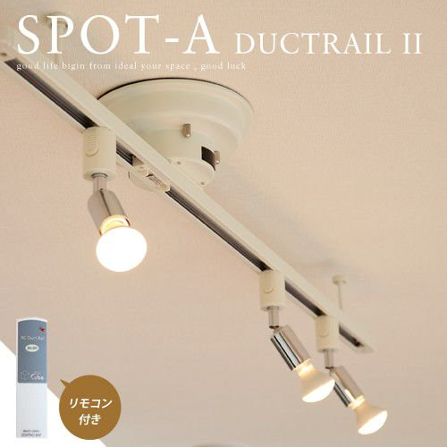 SPOT A-TYPE ダクトレールII付属 - MS-402-CH CRP-505-IV
