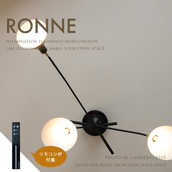 Ronne ロネ [LT-9518 LT-9521 LT-9520] INTERFORM インターフォルム