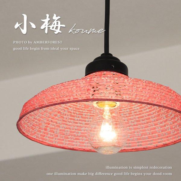 小梅 [SDPN-244A] 彩光デザイン